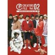 クリエイターズ・ファイル Vol.02 - BOOK&DVD2枚組スペシャル・セット - [ムックその他]