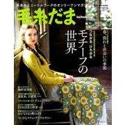 毛糸だま 2018年 春号 vol.177 (Let's knit series) [ムックその他]