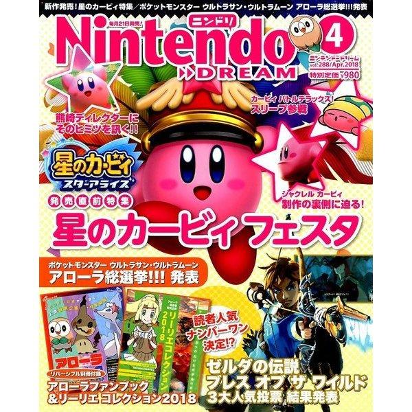Nintendo DREAM (ニンテンドードリーム) 2018年 04月号 [雑誌]