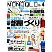 MONOQLO (モノクロ) 2018年 04月号 [雑誌]