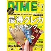 DIME (ダイム) 2018年 04月号 [雑誌]