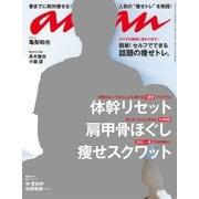 an・an (アン・アン) 2018年 2/21号 [雑誌]