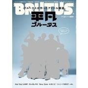 BRUTUS (ブルータス) 2018年 3/1号 [雑誌]