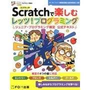 Scratchで楽しむ レッツ!プログラミング ジュニア・プログラミング検定 公式テキスト [単行本]