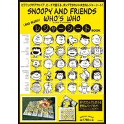 SNOOPY AND FRIENDS WHO'S WHO レジャーシートBOOK [ムックその他]