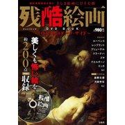 残酷絵画 DVD BOOK [ムックその他]