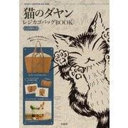 猫のダヤン レジカゴバッグBOOK [ムックその他]