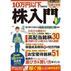 10万円以下で始める! 株入門 [ムックその他]