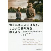 魚を与えるのではなく、サカナの釣り方を教えよう―起業家の父から愛する子へ33の教え [単行本]