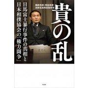 貴の乱 日馬富士暴行事件の真相と日本相撲協会の「権力闘争」 [ムックその他]