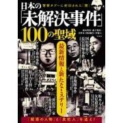 日本の「未解決事件」100の聖域 [ムックその他]