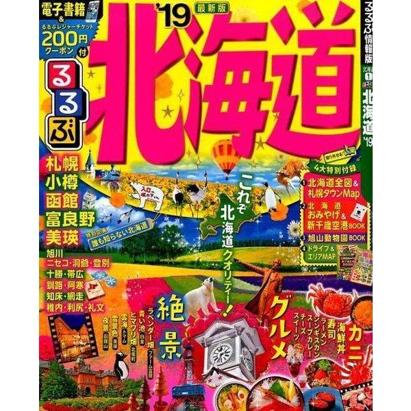 るるぶ北海道 2019 [ムックその他]