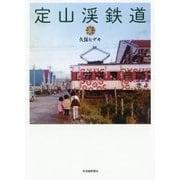 定山渓鉄道 [単行本]