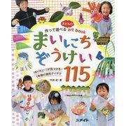 作って遊べる子どものart book まいにちぞうけい115―「作りたい!」が見つかる!1年間の造形アイデア(ひろばブックス) [単行本]