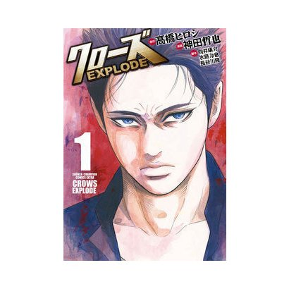 クローズEXPLODE 1(少年チャンピオン・コミックスエクストラ) [コミック]