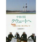 中東の国クウェートへ―しんまい大使夫人の目から見たクウェート [単行本]