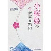 小桜姫の新霊界案内 [単行本]
