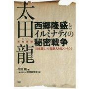 西郷隆盛とイルミナティの秘密戦争―「日本殺し」の真犯人を見つけた! [単行本]