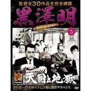 黒澤明DVDコレクション 2018年 3/25号 [雑誌]