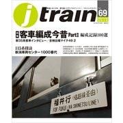 j train (ジェイトレイン) 2018年 04月号 [雑誌]