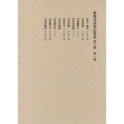 歌舞伎評判記集成 第3期〈第1巻〉自安永二年至安永四年 [全集叢書]