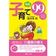 子育て99(救急)ハンドブック [単行本]