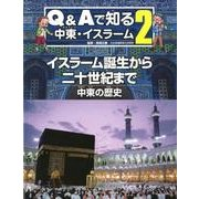 Q&Aで知る中東・イスラーム 2 [全集叢書]