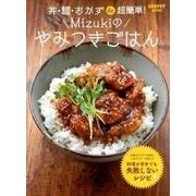丼・麺・おかずde超簡単!Mizukiのやみつきごはん(レタスクラブMOOK) [ムックその他]