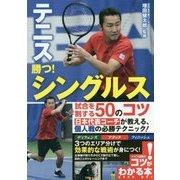 テニス 勝つ!シングルス―試合を制する50のコツ(コツがわかる本!) [単行本]