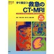 すぐ役立つ救急のCT・MRI 改訂第2版(画像診断別冊KEY BOOKシリーズ) [単行本]