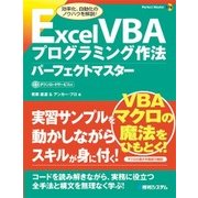 Excel VBAプログラミング作法パーフェクトマスター(Perfect Master〈176〉) [単行本]