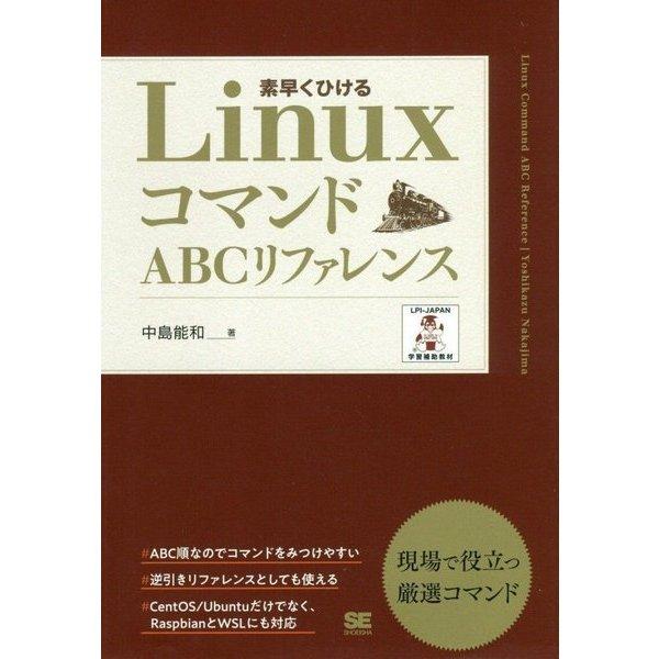 Linuxコマンド ABCリファレンス [単行本]