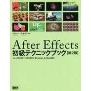 After Effects初級テクニックブック―for CC2017/CC2018(Windows & Mac対応) 第2版 [単行本]