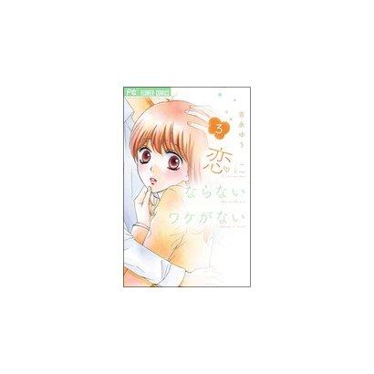 恋にならないワケがない<3>(フラワーコミックス) [コミック]