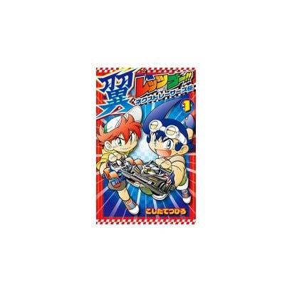 レッツ&ゴー!! 翼 ネクストレーサーズ伝<1>(コロコロコミックス) [コミック]