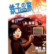 鉄子の旅3代目 2(サンデーGXコミックス) [コミック]