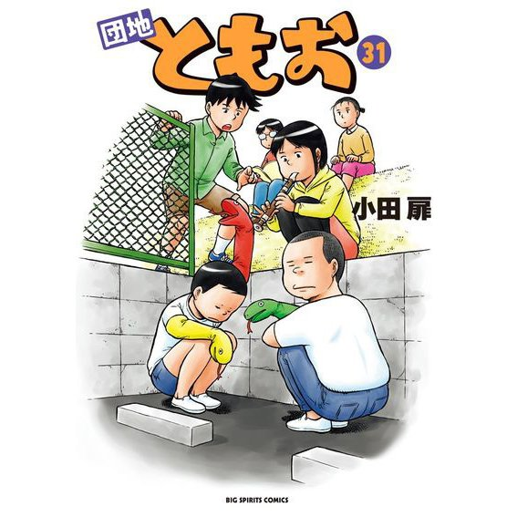 団地ともお<31>(ビッグ コミックス) [コミック]