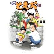 団地ともお 31(ビッグコミックス) [コミック]