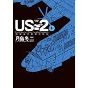 US-2 救難飛行艇開発物語<1>(ビッグ コミックス) [コミック]