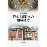 資本主義日本の地域構造 [単行本]