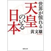 世界が憧れる天皇のいる日本(徳間文庫) [文庫]