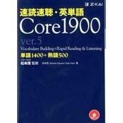速読速聴・英単語Core1900 ver.5 [単行本]