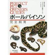 ボールパイソン完全飼育―飼育・繁殖・さまざまな品種のことがよくわかる(PERFECT PET OWNER'S GUIDES) [全集叢書]