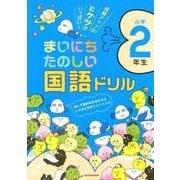 まいにちたのしい国語ドリル小学2年生-成績アップのヒケツがいっぱい! [全集叢書]