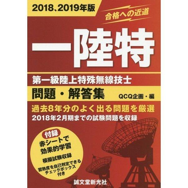 第一級陸上特殊無線技士問題・解答集〈2018、2019年版〉 [単行本]