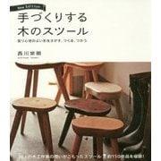 手づくりする木のスツール―座り心地のよい形をさがす、つくる、つかう New Edition [単行本]