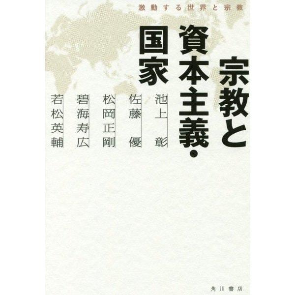 宗教と資本主義・国家―激動する世界と宗教 [単行本]