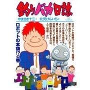 釣りバカ日誌<99>(ビッグ コミックス) [コミック]