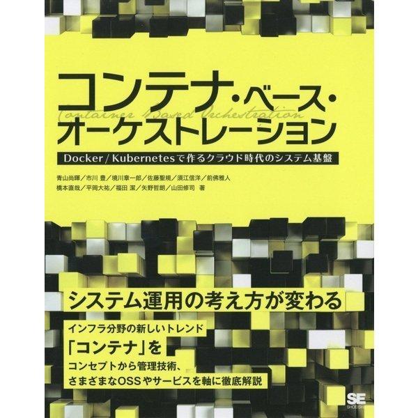 コンテナ・ベース・オーケストレーション―Docker/Kubernetesで作るクラウド時代のシステム基盤 システム運用の考え方が変わる [単行本]