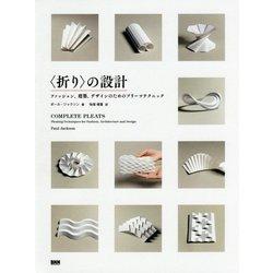 """""""折り""""の設計―ファッション、建築、デザインのためのプリーツテクニック [単行本]"""